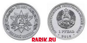 Памятная монета 70 лет Великой Победы 2015 стальная