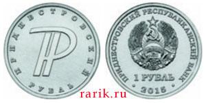 Памятная монета Графическое изображение рубля, 2015 стальная
