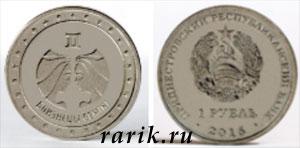 Памятная монета ПМР 1 рубль Близнецы, 2016 (стальная): Знаки Зодиака