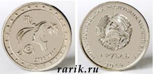 Памятная монета ПМР 1 рубль Дева, 2016 (стальная): Знаки Зодиака