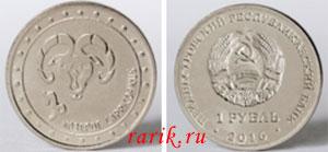 Памятная монета ПМР 1 рубль Козерог, 2016 (стальная): Знаки Зодиака