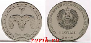 Памятная монета ПМР 1 рубль Овен, 2016 (стальная): Знаки Зодиака