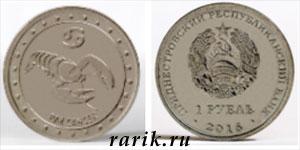 Памятная монета ПМР 1 рубль Рак, 2016 (стальная): Знаки Зодиака