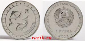 Памятная монета ПМР 1 рубль Рыбы, 2016 (стальная): Знаки Зодиака