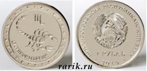 Памятная монета ПМР 1 рубль Скорпион, 2016 (стальная): Знаки Зодиака