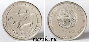Памятная монета ПМР 1 рубль Стрелец, 2016 (стальная): Знаки Зодиака