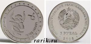 Памятная монета ПМР 1 рубль Телец, 2016 (стальная): Знаки Зодиака