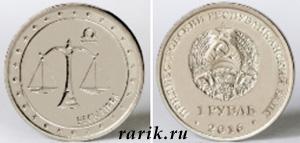 Памятная монета ПМР 1 рубль Весы, 2016 (стальная): Знаки Зодиака
