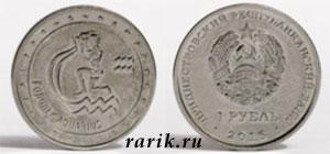Памятная монета ПМР 1 рубль Водолей, 2016 (стальная): Знаки Зодиака
