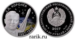 Монета ПМР 110 лет со дня рождения Королёва С.П, серебро 2017 20 рублей: Освоение космоса