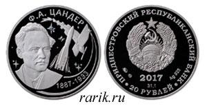 Монета ПМР 130 лет со дня рождения Цандера Ф.А., серебро 2017 20 рублей: Освоение космоса
