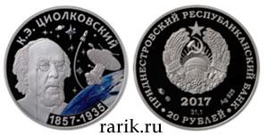 Монета ПМР 160 лет со дня рождения Циолковского К.Э, серебро 2017 20 рублей: Освоение космоса