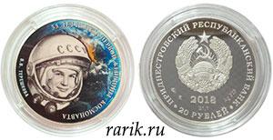 Монета ПМР 55 лет полета первой женщины-космонавта В.В. Терешковой, серебро 2018 20 рублей: Освоение космоса
