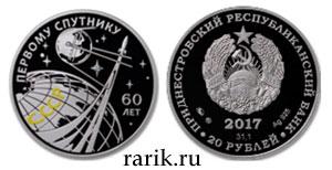 Монета ПМР 60 лет запуска первого искусственного спутника Земли, серебро 2017 20 рублей: Освоение космоса