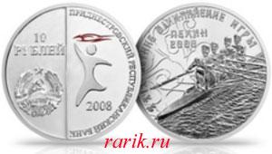 Памятная монета Гребля (Ag 2008): Олимпиада в Пекине