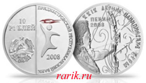 Памятная монета Стрельба из лука (Ag 2008): Олимпиада в Пекине