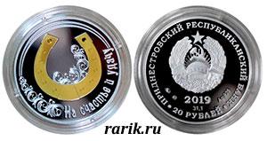 Памятная монета На счастье и удачу, серебро 2019 Приднестровье «Праздники и традиции»