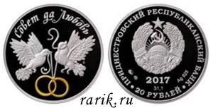 Памятная монета Совет да любовь, серебро 2017 Приднестровье «Праздники и традиции»