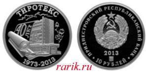 Памятная монета 40 лет ЗАО Тиротекс, 2013 Ag
