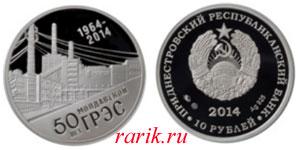 Памятная монета 50 лет Молдавской ГРЭС, 2014 Ag