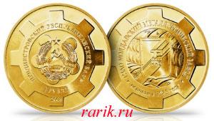 Памятная монета СЗАО ММЗ Молдавский металлургический завод, 2008 Золото