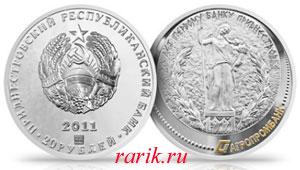 Памятная монета 20 лет первому банку Приднестровья (Агропромбанк) 2011