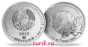 Памятная монета 20 лет миротворческой операции в Приднестровье 2012