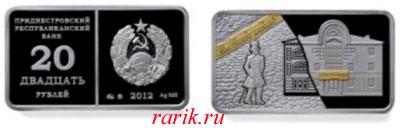 Памятная монета 20 лет Сберегательному банку 2012
