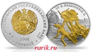 Памятная монета 55 Подольский пехотный полк 2008