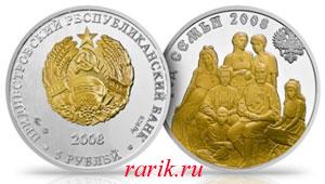 Памятная монета Год семьи 2008
