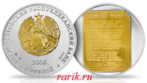 Памятная монета Государственный гимн 2008