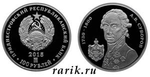 Памятная монета Приднестровья Александр Суворов, 2015, серебро