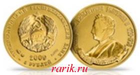 Памятная монета Екатерина II (1729-1796) золото, 2009
