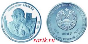 Памятная монета П.И.Панин (1721-1789) граф-аншеф русской армии, 2007