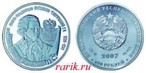 Памятная монета Г.А.Потёмкин-Таврический (1739-1791) генерал-фельдмаршал, 2007