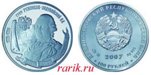 Памятная монета П.А.Румянцев-Задунайский (1725-1796) граф-фельдмаршал, 2007