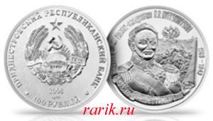 Памятная монета П.Х.Витгенштейн (1768-1843) генерал-фельдмаршал, 2008