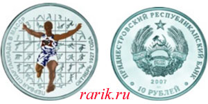 Памятная монета Бег (мужчины), 2007: первая Спартакиада в МАССР