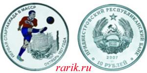 Памятная монета Футбол, 2007: первая Спартакиада в МАССР