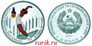 Памятная монета Гимнастика, 2007: первая Спартакиада в МАССР