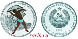 Памятная монета Метание копья, 2007: первая Спартакиада в МАССР