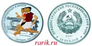 Памятная монета Спринт, 2007: первая Спартакиада в МАССР