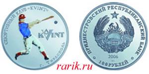 Памятная монета Спортивный клуб KVINT (бейсбол), 2006
