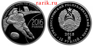 Памятная монета Приднестровья Чемпионат мира по хоккею 2016. Россия