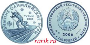 Памятная монета Биатлон, 2006: Олимпиада в Турине