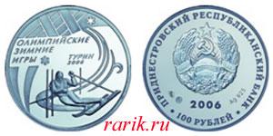 Памятная монета Слалом, 2006: Олимпиада в Турине