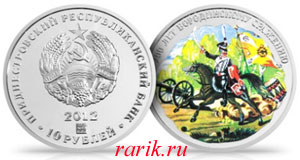 Памятная монета Приднестровья 200 лет Бородинскому сражению (Ag 2012)
