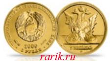 Памятная монета Приднестровья 5 копеек (Au 2009)