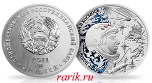 Памятная монета Приднестровья 50 лет полёту человека в комосе (Ag 2011)