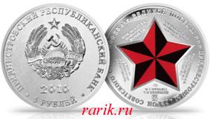 Памятная монета Приднестровья 65 лет Великой Победы (Ag 2010)